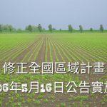 修正全國區域計畫106年5月16日公告實施版