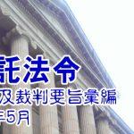 信託法令解釋及裁判要旨彙編(104)