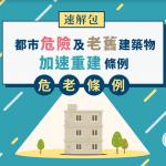 「都市危險及老舊建築物加速重建條例」速解包