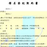 借名登記契約書(106.06修正)