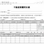 不動產買賣契約書(106.03修正版)
