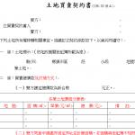 土地買賣契約書範本(106.03修正版)