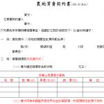 農地買賣契約書(106.02修正)