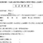 自益信託契約書(以買賣方式登記)