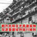 預告訂定「都市危險及老舊建築物加速重建條例施行細則」