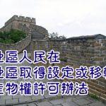 修正「大陸地區人民在臺灣地區取得設定或移轉不動產物權許可辦法」