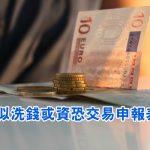 疑似洗錢或資恐交易申報表及填寫說明