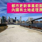 修正「都市更新事業範圍內國有土地處理原則」