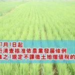 106年7月1日起,將進行清查核准依農業發展條例第38條之1規定不課徵土地增值稅的土地