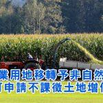 作農業使用之農業用地移轉予非自然人,不可申請不課徵土地增值稅