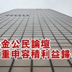 容積代金公民論壇,北市府重申容積利益歸公