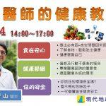 國內知名無毒達人「江守山」醫師健康講座