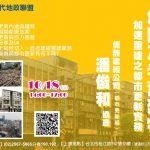 危險及老舊建物加速重建之都市更新實務探討講座