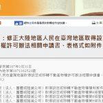 修正大陸地區人民在臺灣地區取得設定或移轉不動產物權許可辦法相關申請書、表如附件