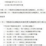 修正「直轄市縣(市)不動產糾紛調處委員會設置及調處辦法」部分條文