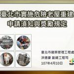 臺北市危老重建申請須知與獎勵規定簡報檔