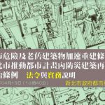 新北市不動產開發商業同業公會-『「都市危險及老舊建築物加速重建條例」暨「新北市推動防災建築再生自治條例」說明』講義