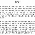 「臺北市都市計畫及土地使用分區管制法令彙編」
